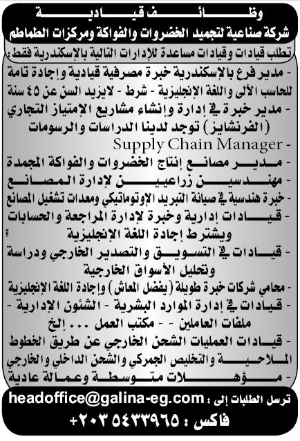 وظائف الوسيط اليوم الاثنين 7/1/2019 لجميع المؤهلات 9