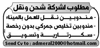 وظائف الوسيط اليوم الاثنين 7/1/2019 لجميع المؤهلات 10