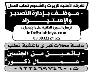 وظائف الوسيط اليوم الاثنين 7/1/2019 لجميع المؤهلات 12