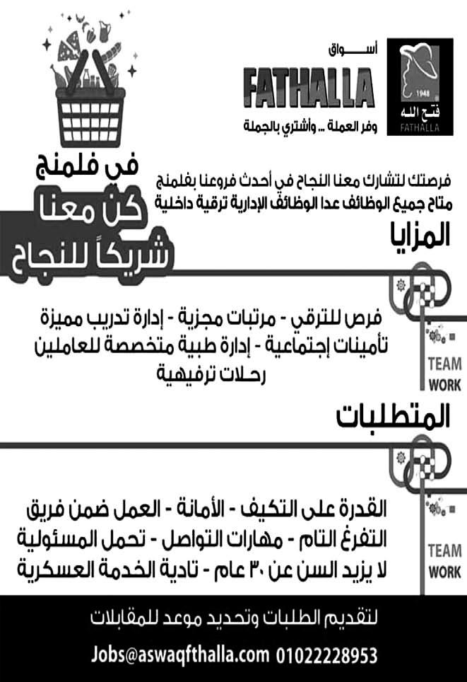 وظائف الوسيط اليوم الاثنين 7/1/2019 لجميع المؤهلات 13