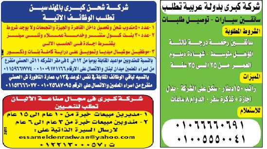 وظائف الوسيط اليوم الاثنين 7/1/2019 لجميع المؤهلات 1