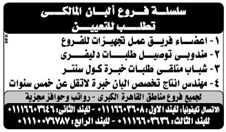 إعلانات وظائف جريدة الوسيط اليوم لجميع المؤهلات 3