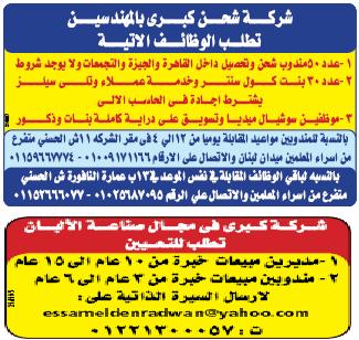 إعلانات وظائف جريدة الوسيط اليوم لجميع المؤهلات 8