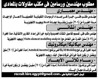 إعلانات وظائف جريدة الوسيط اليوم لجميع المؤهلات 4