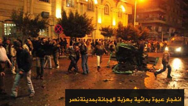 """""""حقيبة وشاب"""".. شهود عيان يكشفون لآول مرة تفاصيل انفجار عبوة في محيط مدينة نصر منذ قليل"""