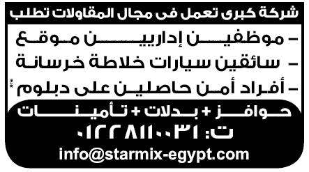 وظائف الوسيط اليوم الاثنين 7/1/2019 لجميع المؤهلات 5