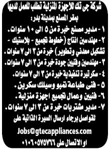 إعلانات وظائف جريدة الوسيط اليوم لجميع المؤهلات 6
