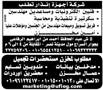 إعلانات وظائف جريدة الوسيط اليوم لجميع المؤهلات 7