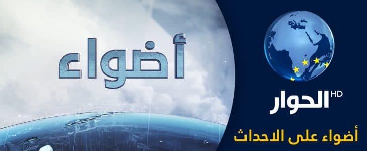 تردد قناة الحوار 2019 على أقمار النايل سات وعرب سات وهوت بيرد