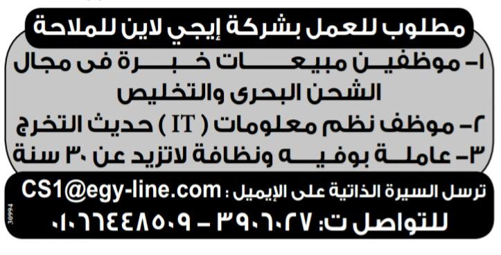 إعلانات وظائف جريدة الوسيط اليوم الاثنين 28/1/2019 1