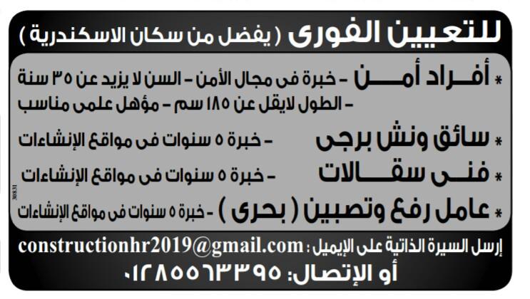 إعلانات وظائف جريدة الوسيط اليوم الاثنين 28/1/2019 3