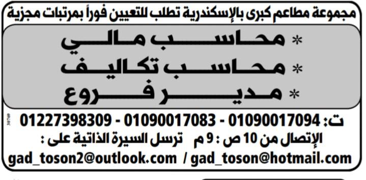 إعلانات وظائف جريدة الوسيط اليوم الاثنين 28/1/2019 4