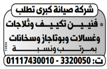 إعلانات وظائف جريدة الوسيط اليوم الاثنين 28/1/2019 5