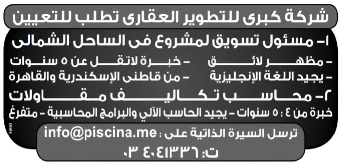 إعلانات وظائف جريدة الوسيط اليوم الاثنين 28/1/2019 6