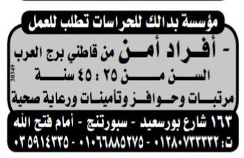 إعلانات وظائف جريدة الوسيط اليوم الاثنين 28/1/2019 7