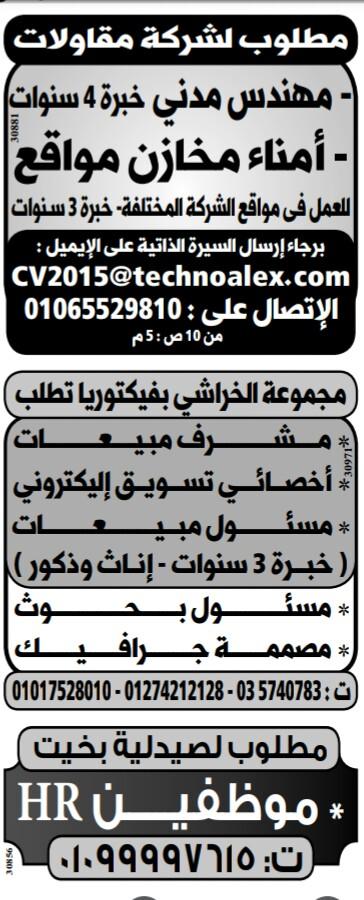 إعلانات وظائف جريدة الوسيط اليوم الاثنين 28/1/2019 8