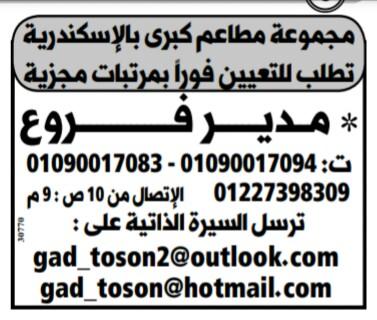 إعلانات وظائف جريدة الوسيط اليوم الاثنين 28/1/2019 9