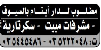إعلانات وظائف جريدة الوسيط اليوم الاثنين 28/1/2019 10