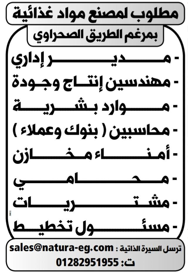 إعلانات وظائف جريدة الوسيط اليوم الاثنين 28/1/2019 11