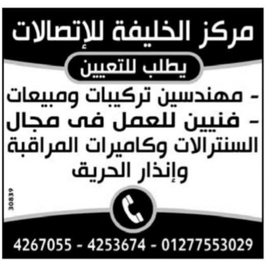 إعلانات وظائف جريدة الوسيط اليوم الاثنين 28/1/2019 12