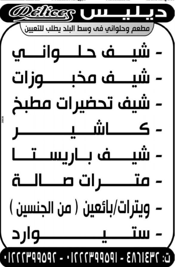 إعلانات وظائف جريدة الوسيط اليوم الاثنين 28/1/2019 13