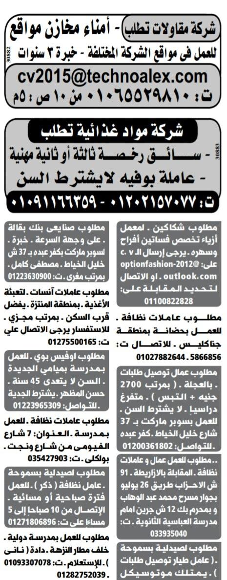 إعلانات وظائف جريدة الوسيط اليوم الاثنين 28/1/2019 14