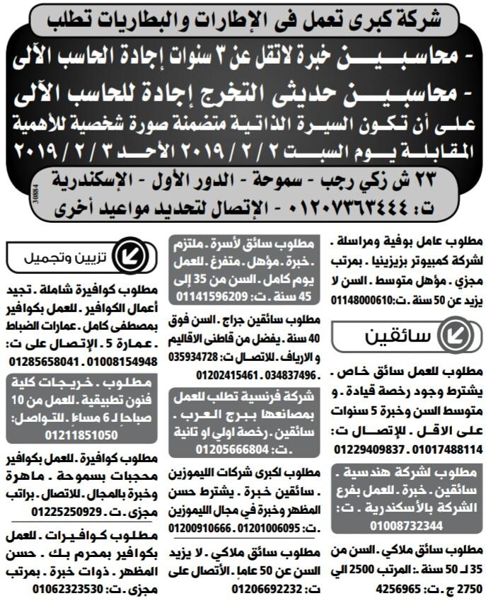 إعلانات وظائف جريدة الوسيط اليوم الاثنين 28/1/2019 15