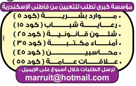 إعلانات وظائف جريدة الوسيط اليوم الاثنين 28/1/2019 16