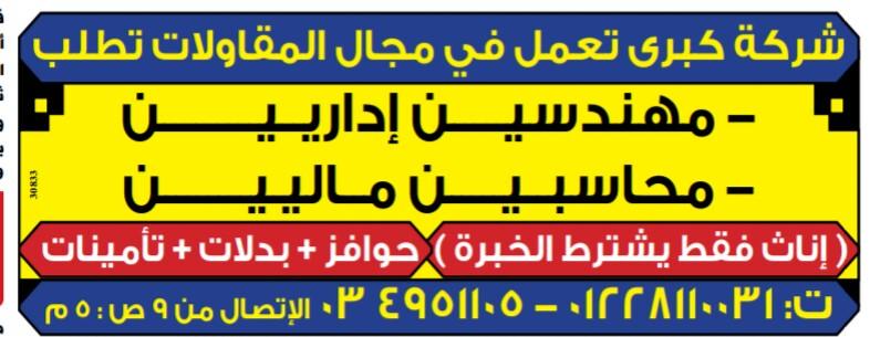 إعلانات وظائف جريدة الوسيط اليوم الاثنين 28/1/2019 17