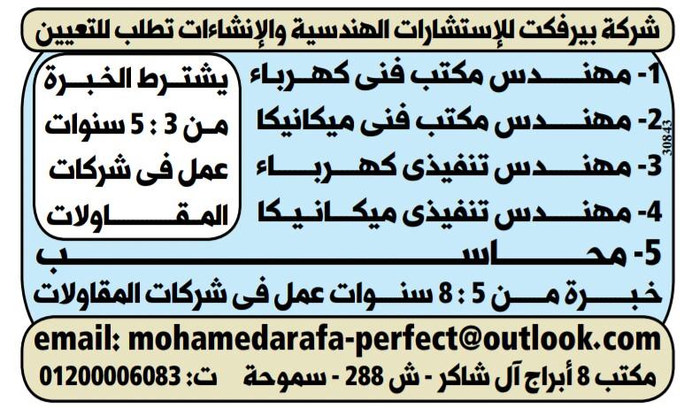 إعلانات وظائف جريدة الوسيط اليوم الاثنين 28/1/2019 19