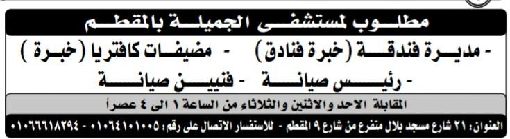 إعلانات وظائف جريدة الوسيط اليوم الاثنين 28/1/2019 20