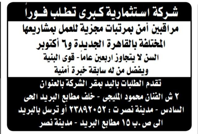 إعلانات وظائف جريدة الوسيط اليوم الاثنين 28/1/2019 21