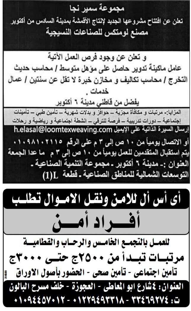 إعلانات وظائف جريدة الوسيط اليوم الاثنين 28/1/2019 22