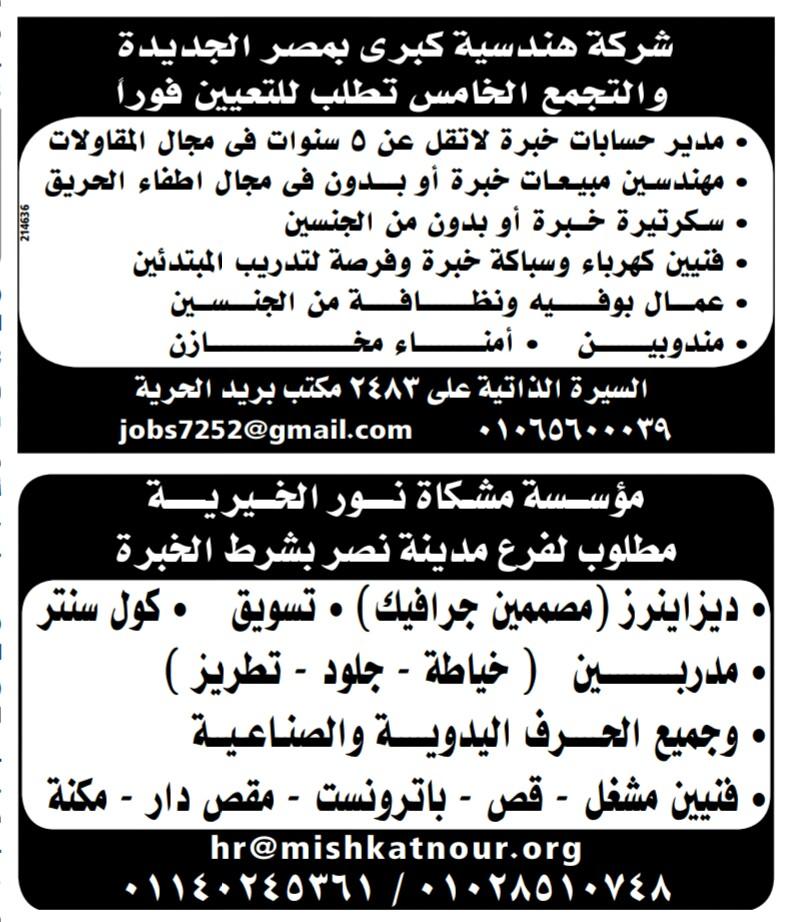 إعلانات وظائف جريدة الوسيط اليوم الاثنين 28/1/2019 23