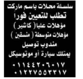 إعلانات وظائف جريدة الوسيط اليوم الاثنين 28/1/2019 24