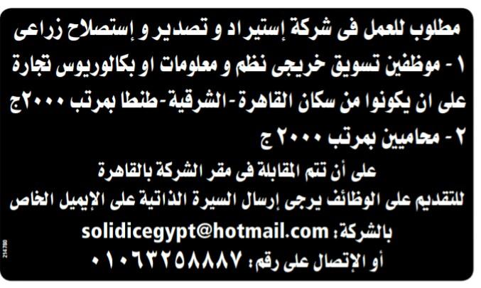 إعلانات وظائف جريدة الوسيط اليوم الاثنين 28/1/2019 25