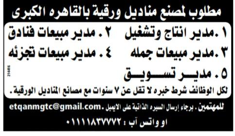 إعلانات وظائف جريدة الوسيط اليوم الاثنين 28/1/2019 26