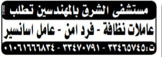 إعلانات وظائف جريدة الوسيط اليوم الاثنين 28/1/2019 27