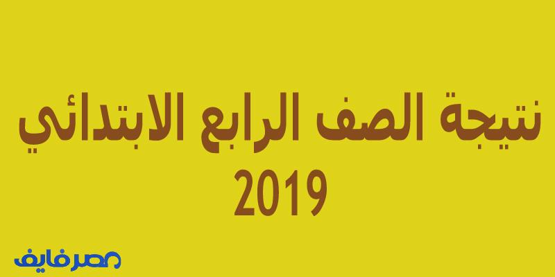 نتيجة الصف الرابع الابتدائي 2019 محافظة القاهرة عبر رابط بوابة التعليم الأساسي