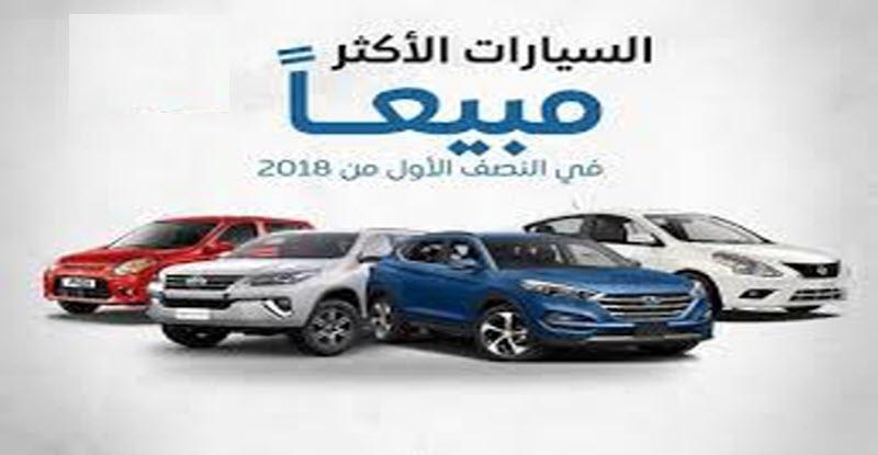 أكثر السيارات مبيعًا في مصر عام 2018