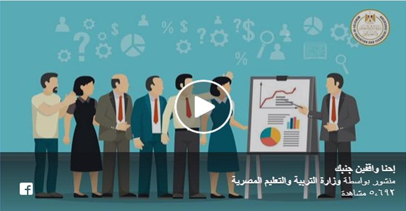 بالفيديو | التعليم تعلن عن مكافأة جديدة للمعلمين