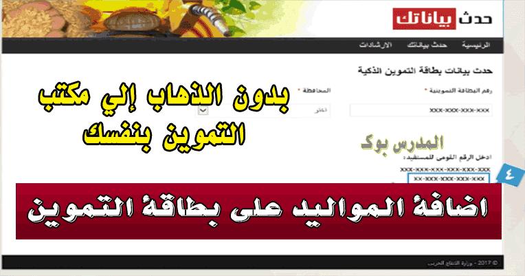 رابط إضافة المواليد الجدد على بطاقة التموين – تحديث بيانات بطاقة التموين الذكية رابط موقع دعم مصر