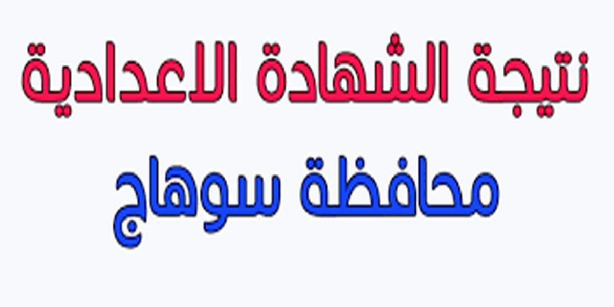 نتيجة الشهادة الاعدادية محافظة سوهاج 2019 الترم الأول من البوابة الالكترونية برقم الجلوس