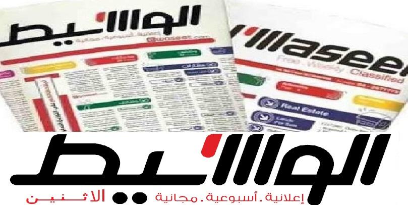 إعلانات وظائف جريدة الوسيط اليوم الاثنين 22/4/2019