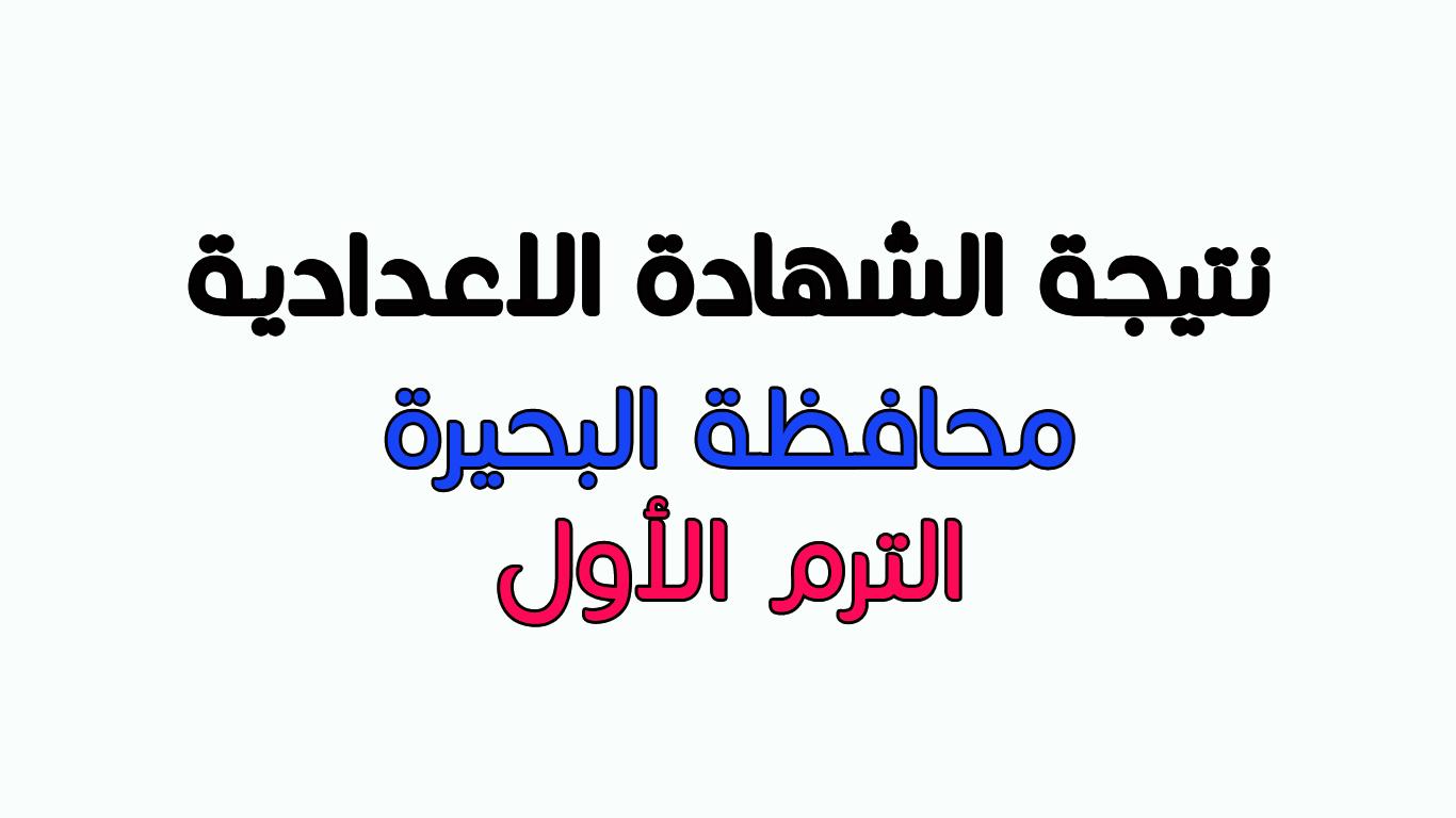 روابط نتيجة الشهادة الاعدادية محافظة البحيرة 2019 الترم الأول برقم الجلوس لكل الطلاب