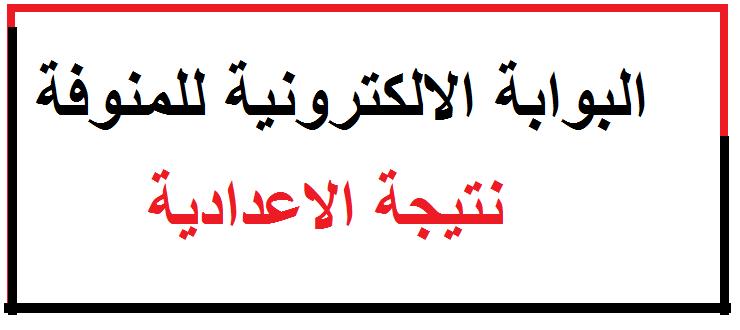 """البوابة الإلكترونية لمحافظة المنوفية.. """"إعرف"""" نتيجة الشهادة الإعدادية محافظة المنوفية 2019"""