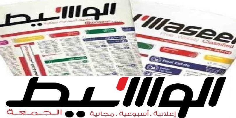 إعلانات وظائف جريدة الوسيط الإسبوعي لمختلف المؤهلات