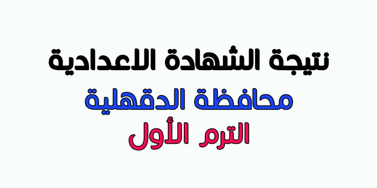 روابط نتيجة الشهادة الاعدادية محافظة الدقهلية 2019 الترم الأول من مديرية التربية والتعليم