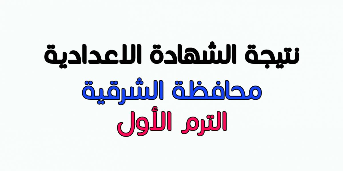 نتيجة الشهادة الاعدادية محافظة الشرقية 2019 من البوابة الالكترونية بالشرقية برقم الجلوس الان