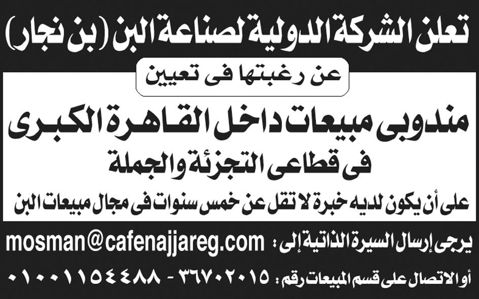 إعلانات وظائف جريدة الأهرام الأسبوعي لجميع المؤهلات 1